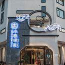 小惠得家主題酒店(武夷山度假區分店)