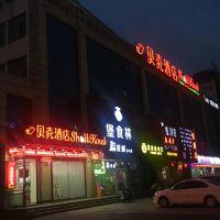 貝殼酒店(上海金山城市沙灘店)酒店預訂
