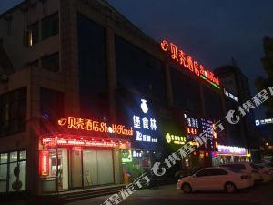 貝殼酒店(上海金山城市沙灘店)