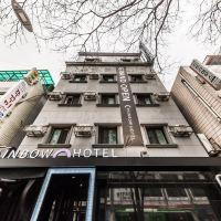 首爾彩虹東大門酒店酒店預訂