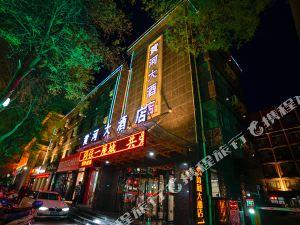 中衞黃河大酒店