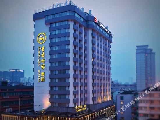 Scholars Hotel (Hangzhou West Lake Wulin Square Zhejiang University)