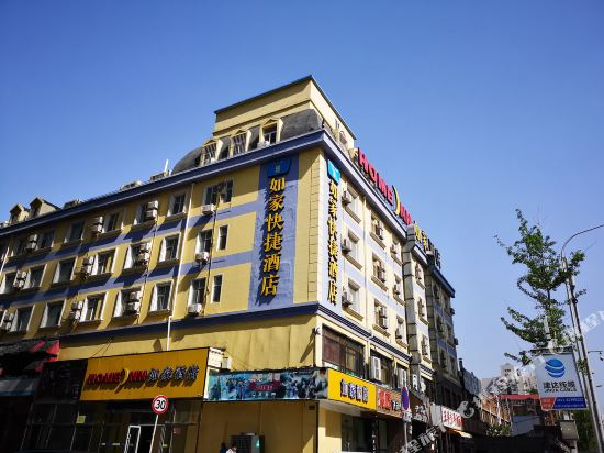 Home Inn (Dalian Xinghaiwan Liberation Square Xi'an Road Metro Station)