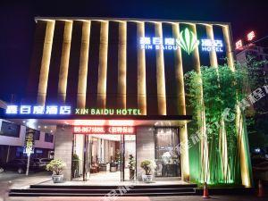 景德鎮鑫百度酒店