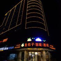 深圳金桔子智能酒店酒店預訂