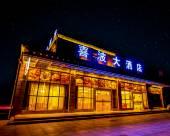 稻城喜波大酒店
