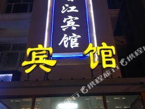 嫩江香江賓館