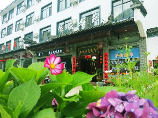 Yiyun Yayuan Boutique Hotel (Huangshan Tangkou Scenic Area South Gate)