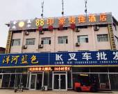 寧津金九美十快捷酒店