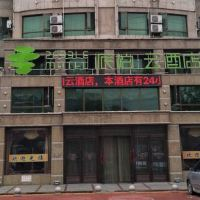 如家派柏·雲酒店(大連莊河迎賓大街店)(原莊河天源快捷酒店)酒店預訂