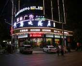 祁東新芙蓉大酒店