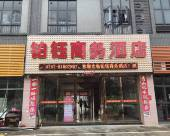 佛山鉑鈺商務酒店