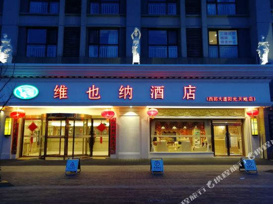 Vienna Hotel (Xi'an West Avenue Sunshine City)