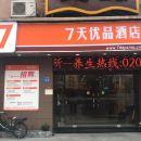 7天優品酒店(廣州曉港灣東曉南地鐵站店)(原沃嘉酒店)