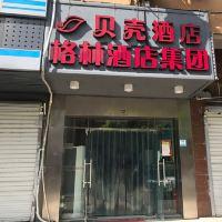 貝殼酒店(上海虹橋機場國家會展中心紀翟路店)酒店預訂