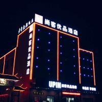 尚客優品酒店(杭州蕭山機場西大門店)(原紅山農場店)酒店預訂