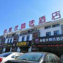 尚客優精選酒店(青州古城南門店)