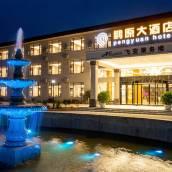 昆明鵬原大酒店