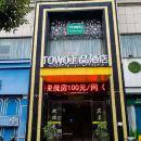 TOWO上品酒店(吉安店)