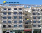 天津濱海聖光酒店