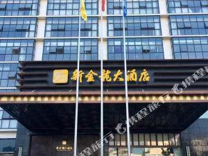 樂清新金龍大酒店
