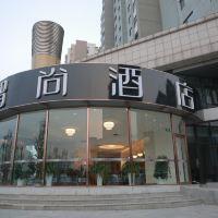 Zsmart智尚酒店(北京金盞蟹島南門店)酒店預訂