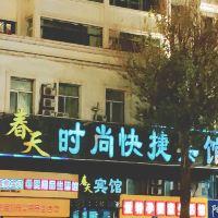 春天賓館(哈爾濱友誼路社區店)酒店預訂