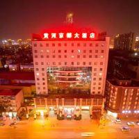 山西黃河京都大酒店酒店預訂