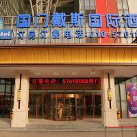 北京國門戴斯國際酒店酒店預訂