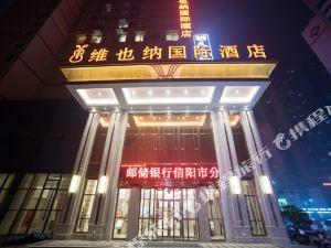 維也納國際酒店(信陽火車站店)