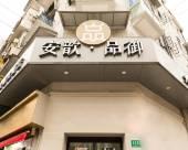 上海安歆品御酒店