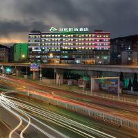 中青旅山水時尚酒店(大連星海公園東財店)酒店預訂
