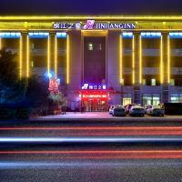 錦江之星(杭州蕭山國際機場店)酒店預訂