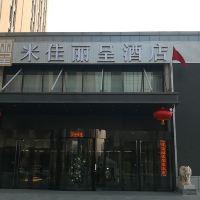 北京米佳麗呈酒店酒店預訂