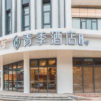 青季酒店(上海虹橋吳中路店)(原99旅館吳中路蓮花廣場店)酒店預訂
