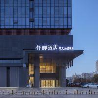 仟那隱居精品酒店(鄭州國際會展中心店)(原未來路鳳凰茶城店)酒店預訂