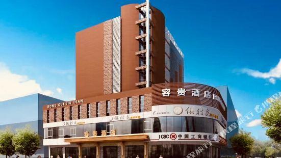 彭州容貴酒店