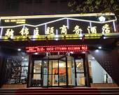 長治融錦主題商務酒店