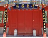 北京婧園雅筑四合院賓館
