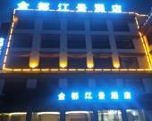 左貢金都江景酒店