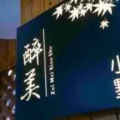 上海醉美小墅度假別墅