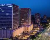 淄博高新區柳泉路亞朵酒店