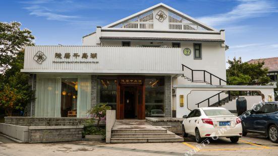 隱居千島湖酒店