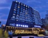 桔子水晶北京建國門酒店