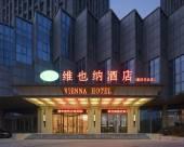 維也納酒店(鄭州惠濟萬達店)