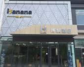 唐山博納酒店