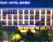 衡陽解放西路市政府亞朵酒店