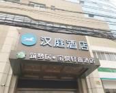 漢庭酒店(上海火車站北廣場店)