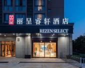 麗呈睿軒重慶江北機場T3航站樓酒店
