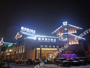 都江堰酈灣假日酒店